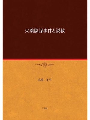 cover image of 火薬陰謀事件と説教: 本編