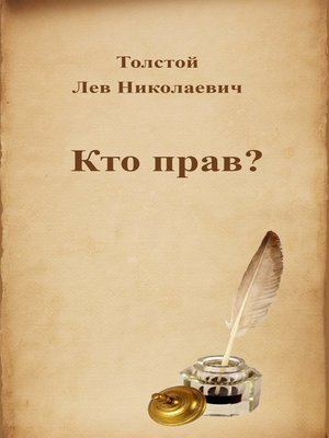 cover image of Кто прав?