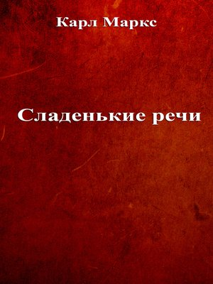 cover image of Сладенькие речи