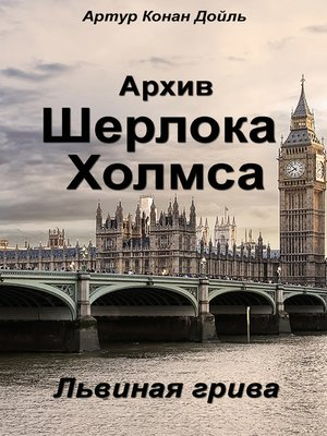 cover image of Львиная грива