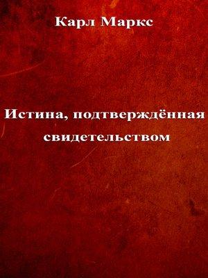 cover image of Истина, подтверждённая свидетельством