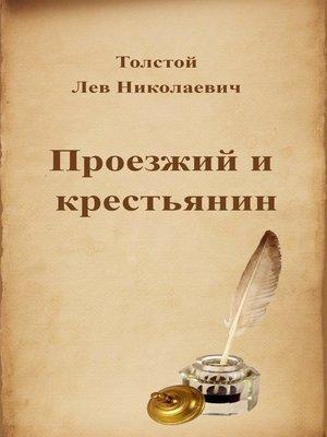 cover image of Проезжий и крестьянин