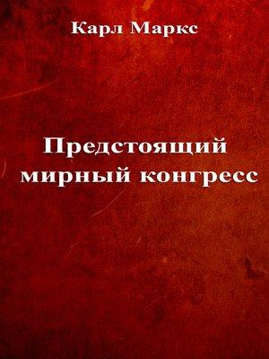 cover image of Предстоящий мирный конгресс