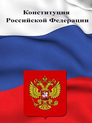 cover image of Конституция Рoссийской Фeдерации