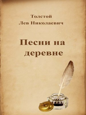 cover image of Песни на деревне