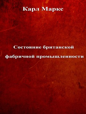 cover image of Состояние британской фабричной промышленности