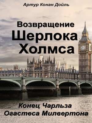 cover image of Конец Чарльза Огастеса Милвертона
