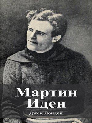 cover image of Мартин Иден