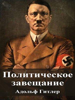 cover image of Политическое завещание
