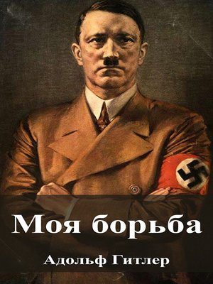 cover image of Моя борьба