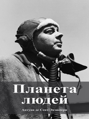 cover image of Планета людей