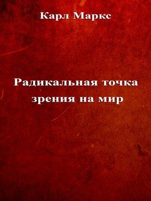 cover image of Радикальная точка зрения на мир