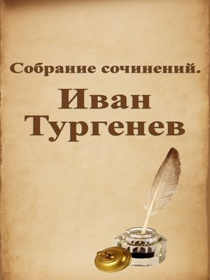 cover image of Собрание сочинений. Иван Тургенев
