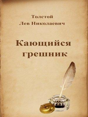 cover image of Кающийся грешник