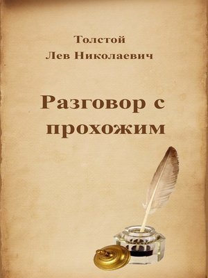 cover image of Разговор с прохожим