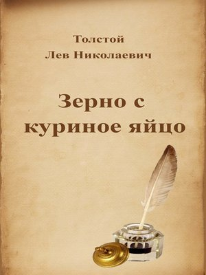 cover image of Зерно с куриное яйцо