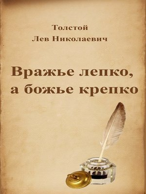 cover image of Вражье лепко, а божье крепко