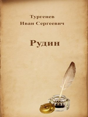cover image of Рудин
