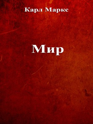 cover image of Мир