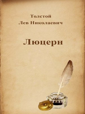 cover image of Люцерн