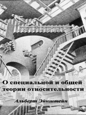 cover image of О специальной и общей теории относительности