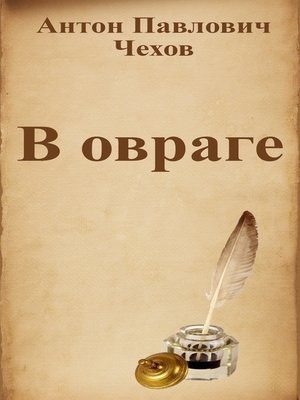 cover image of В овраге