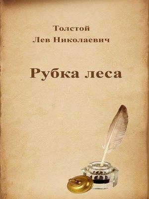 cover image of Рубка леса
