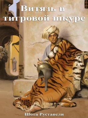 cover image of Витязь в тигровой шкуре