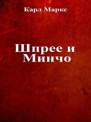 cover image of Шпрее и Минчо