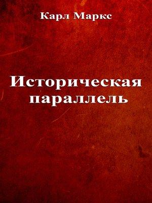cover image of Историческая параллель