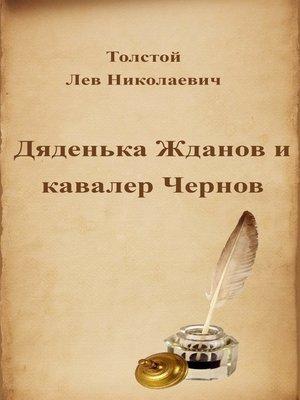 cover image of Дяденька Жданов и кавалер Чернов
