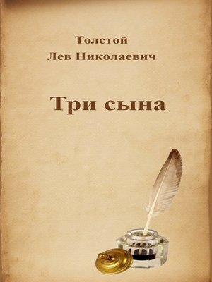 cover image of Три сына