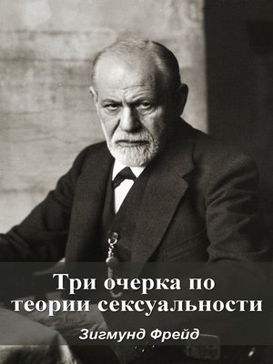 cover image of Три очерка по теории сексуальности