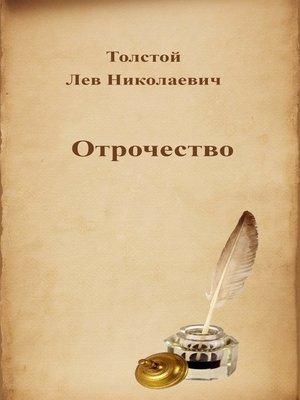 cover image of Отрочество