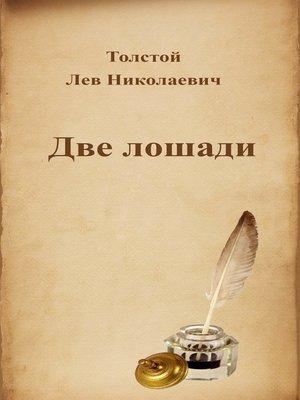 cover image of Две лошади