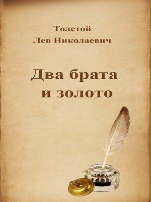 cover image of Два брата и золото