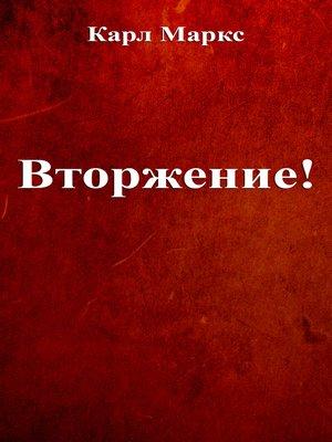 cover image of Вторжение!