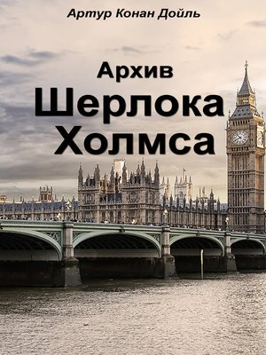 cover image of Архив Шерлока Холмса