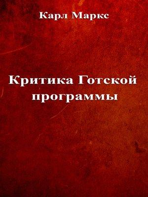 cover image of Критика Готской программы