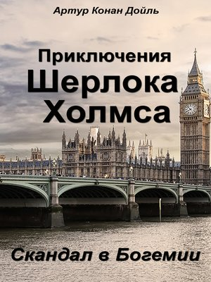 cover image of Скандал в Богемии