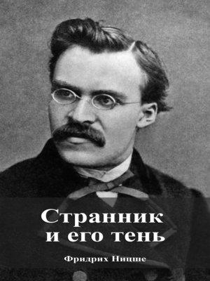 cover image of Странник и его тень