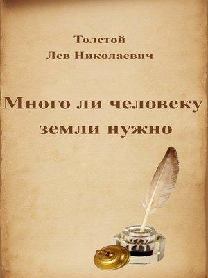 cover image of Много ли человеку земли нужно