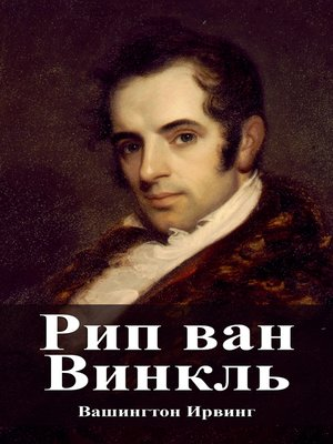 cover image of Рип ван Винкль