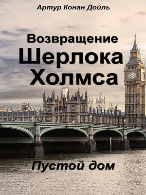 cover image of Пустой дом