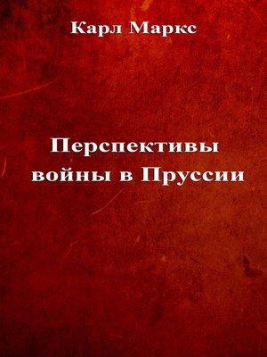 cover image of Перспективы войны в Пруссии