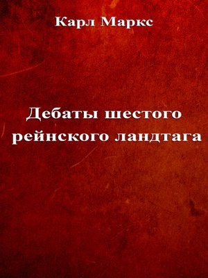cover image of Дебаты шестого рейнского ландтага