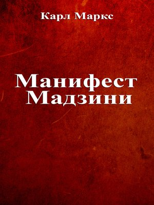 cover image of Манифест Мадзини