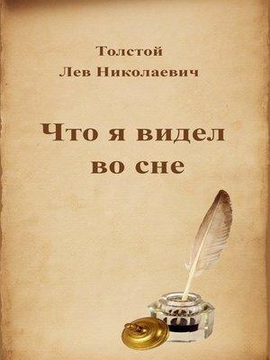 cover image of Что я видел во сне
