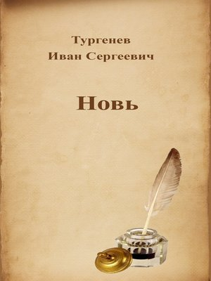 cover image of Новь