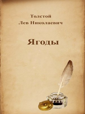 cover image of Ягоды